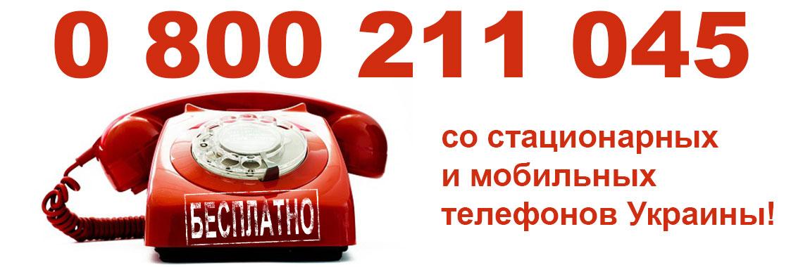 Звоните бесплатно!